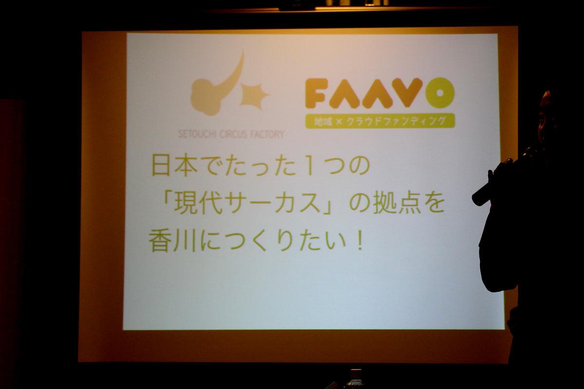 日本でたった1つの「現代サーカス」の拠点を香川につくりたい