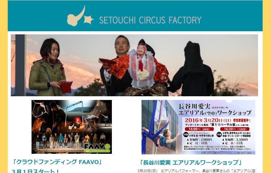 「瀬戸内サーカスファクトリー」のWEBサイト