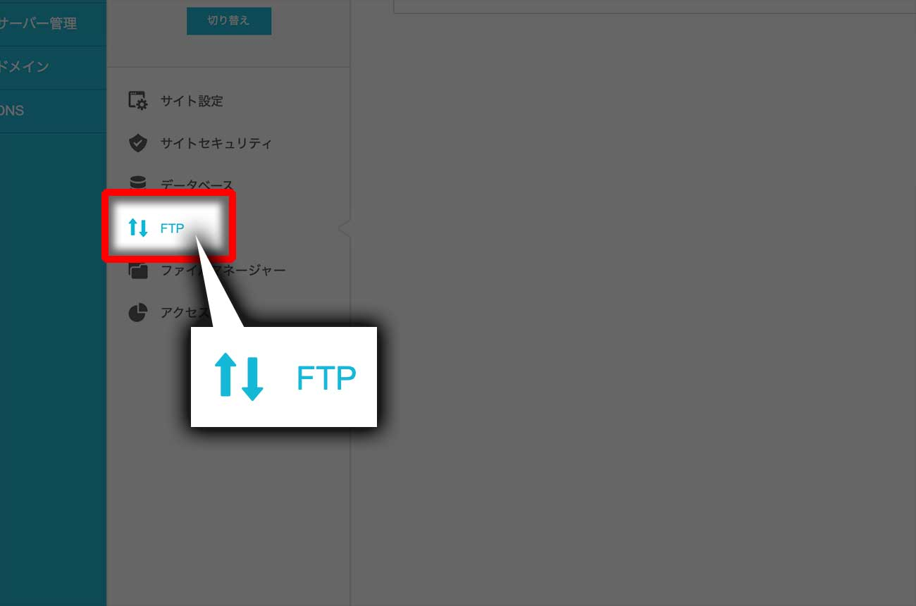 「FTP」をクリック