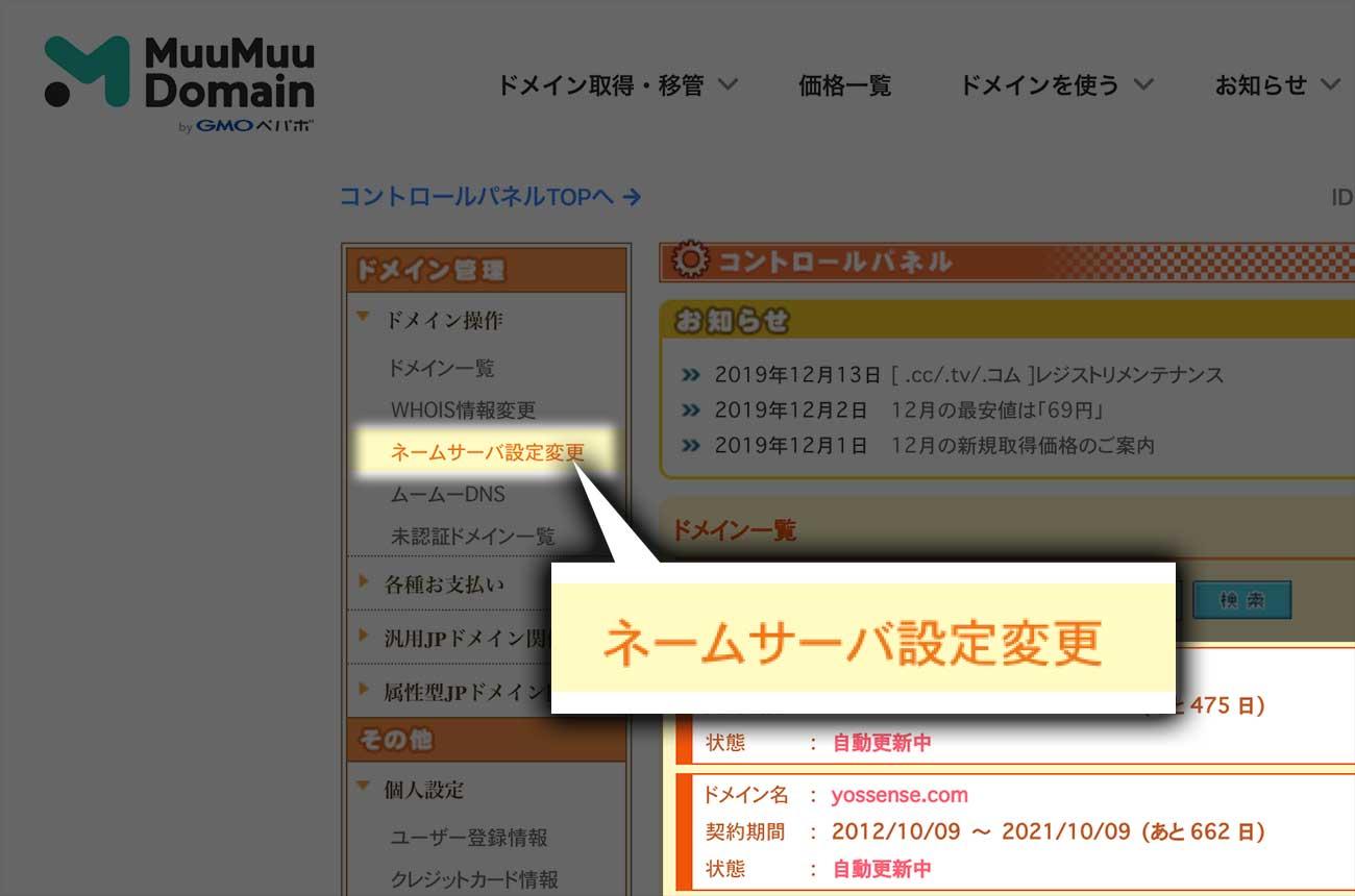 「ネームサーバ設定変更」をクリック
