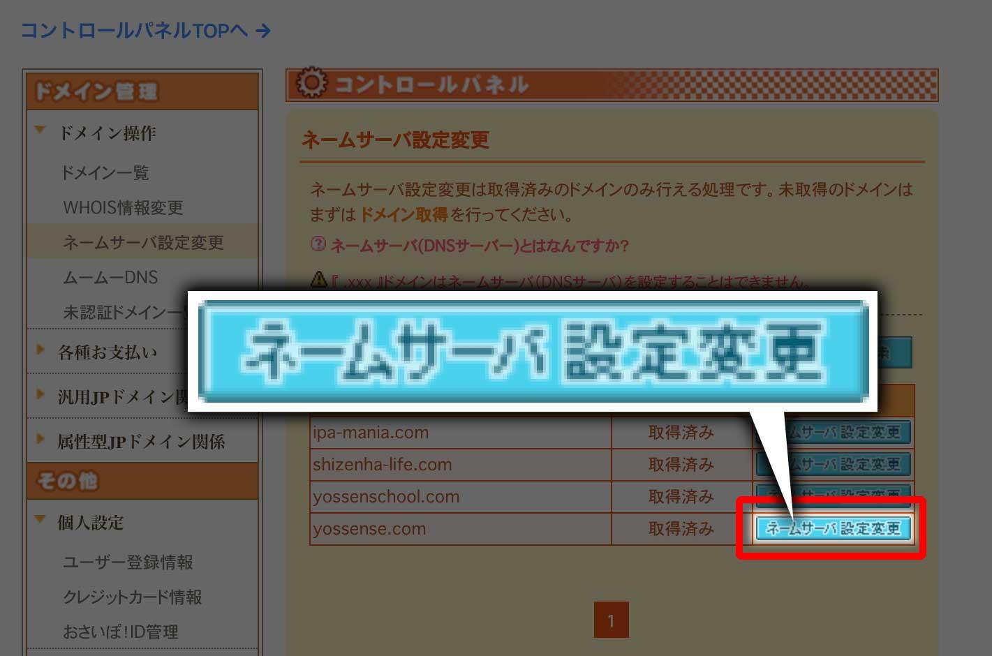 自分のサイト名にある「ネームサーバ設定変更」をクリック
