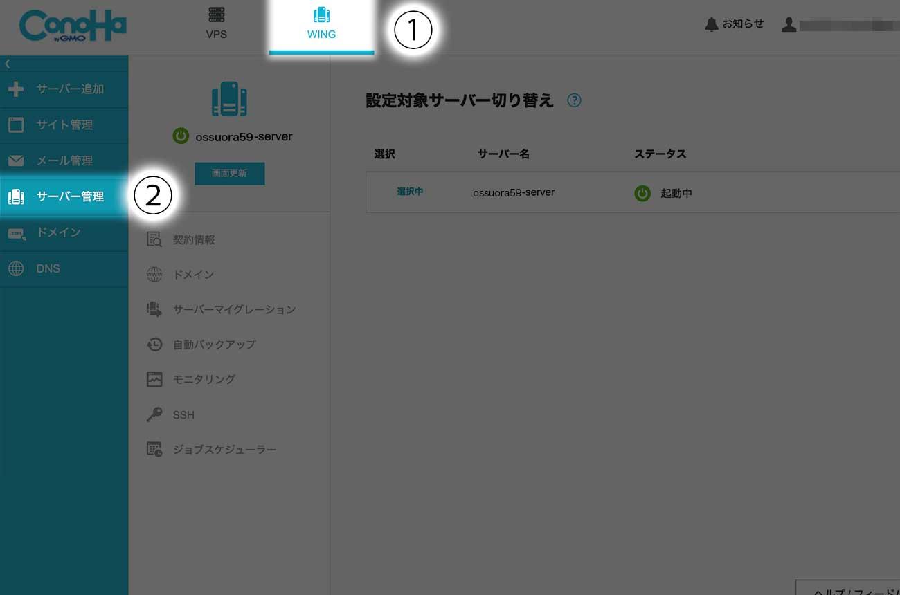 「WING」のタブ→サーバー管理