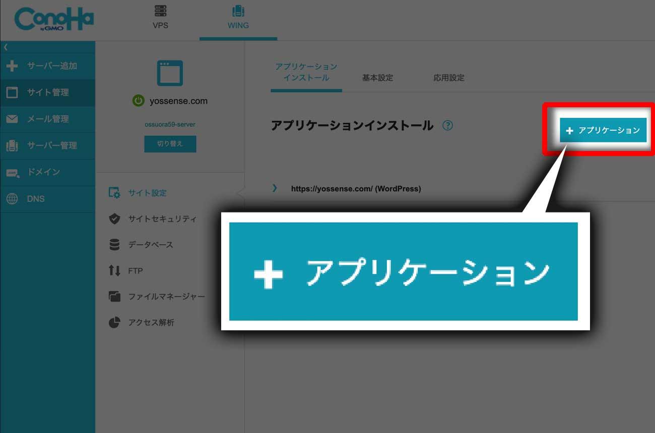「+アプリケーション」をクリック