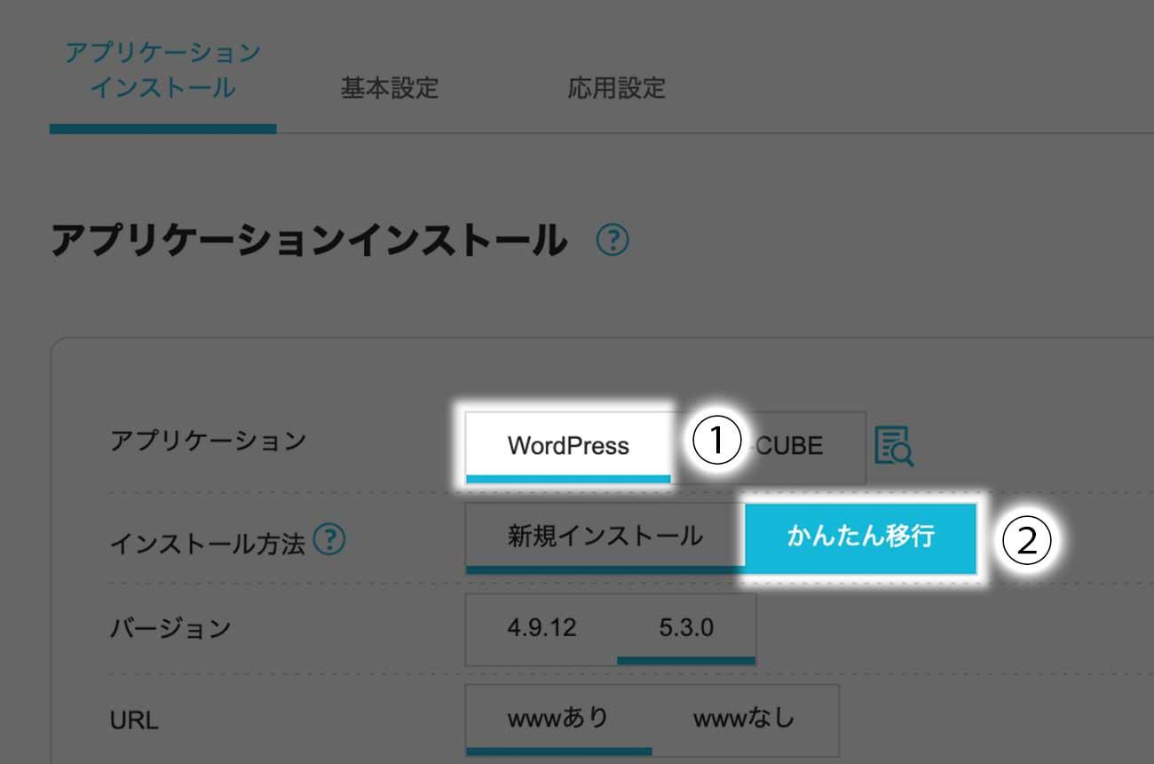 「WordPress」をクリック→「かんたん移行」をクリック
