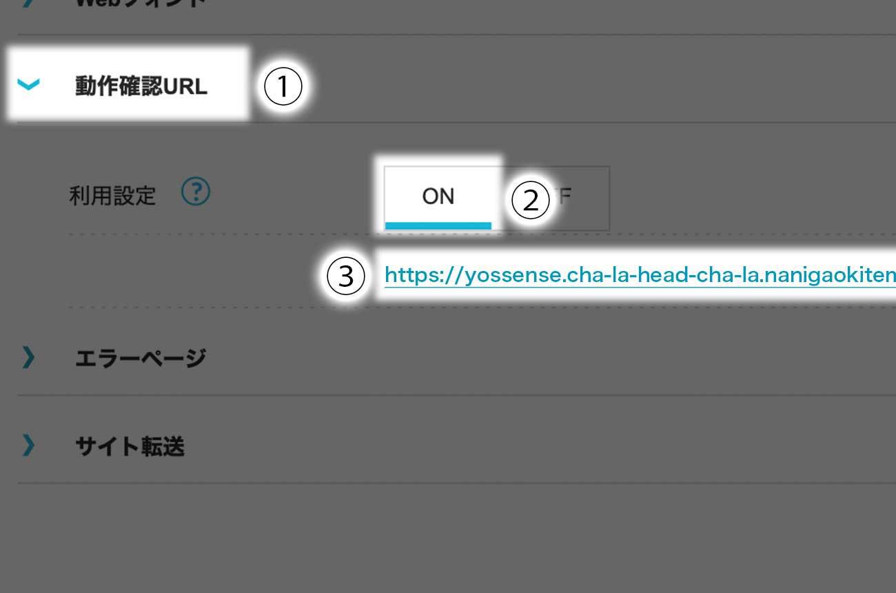 「動作確認URL」をクリック