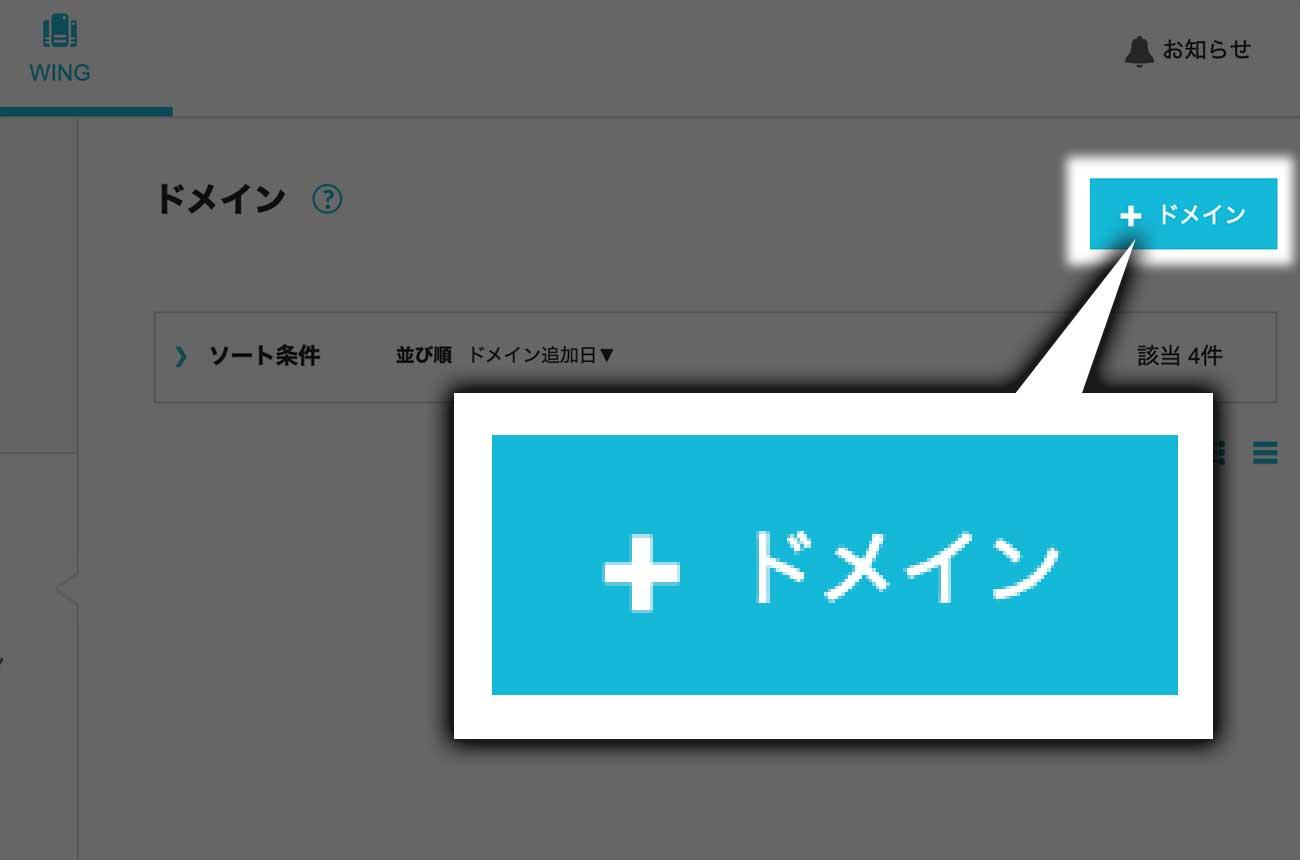 「+ドメイン」ボタンをクリック