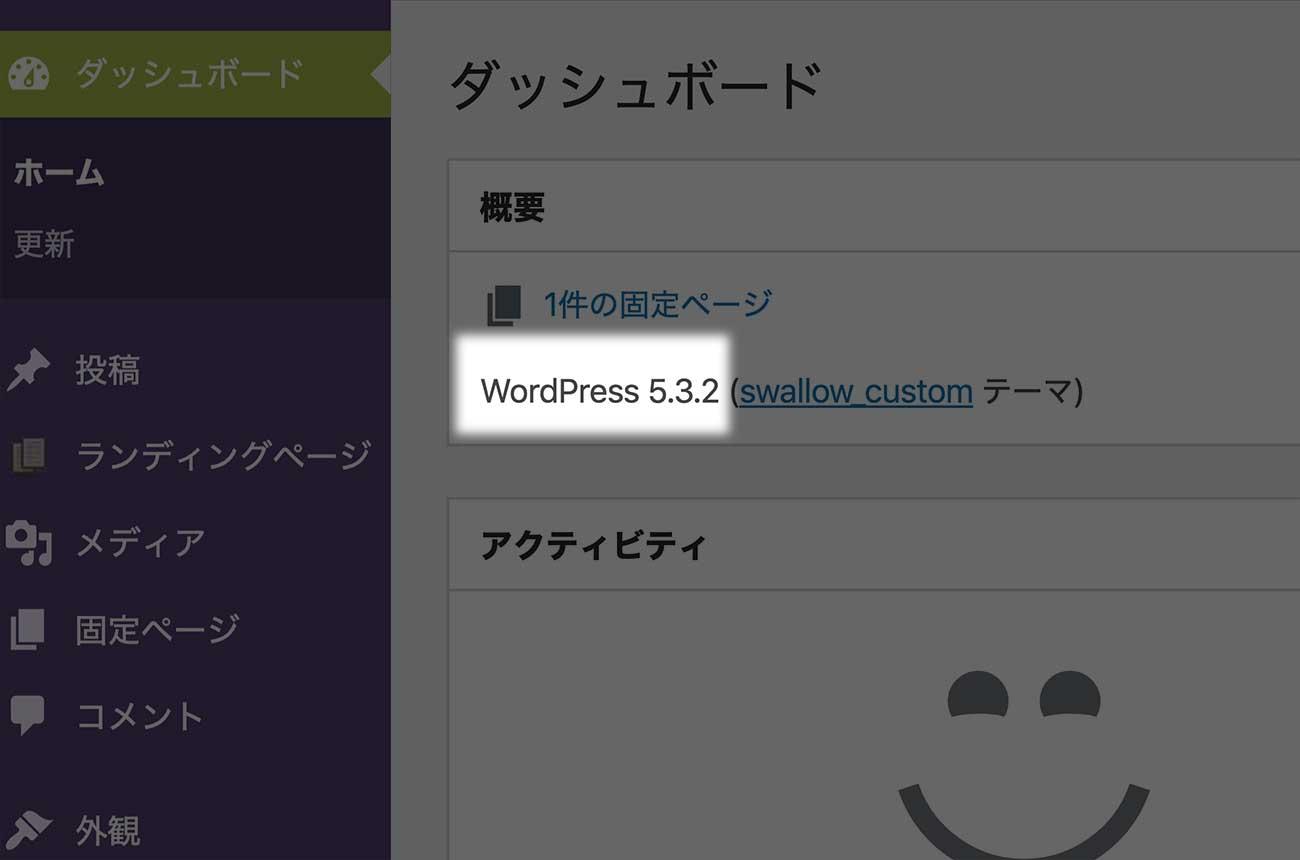 WordPressのバージョンの調べ方