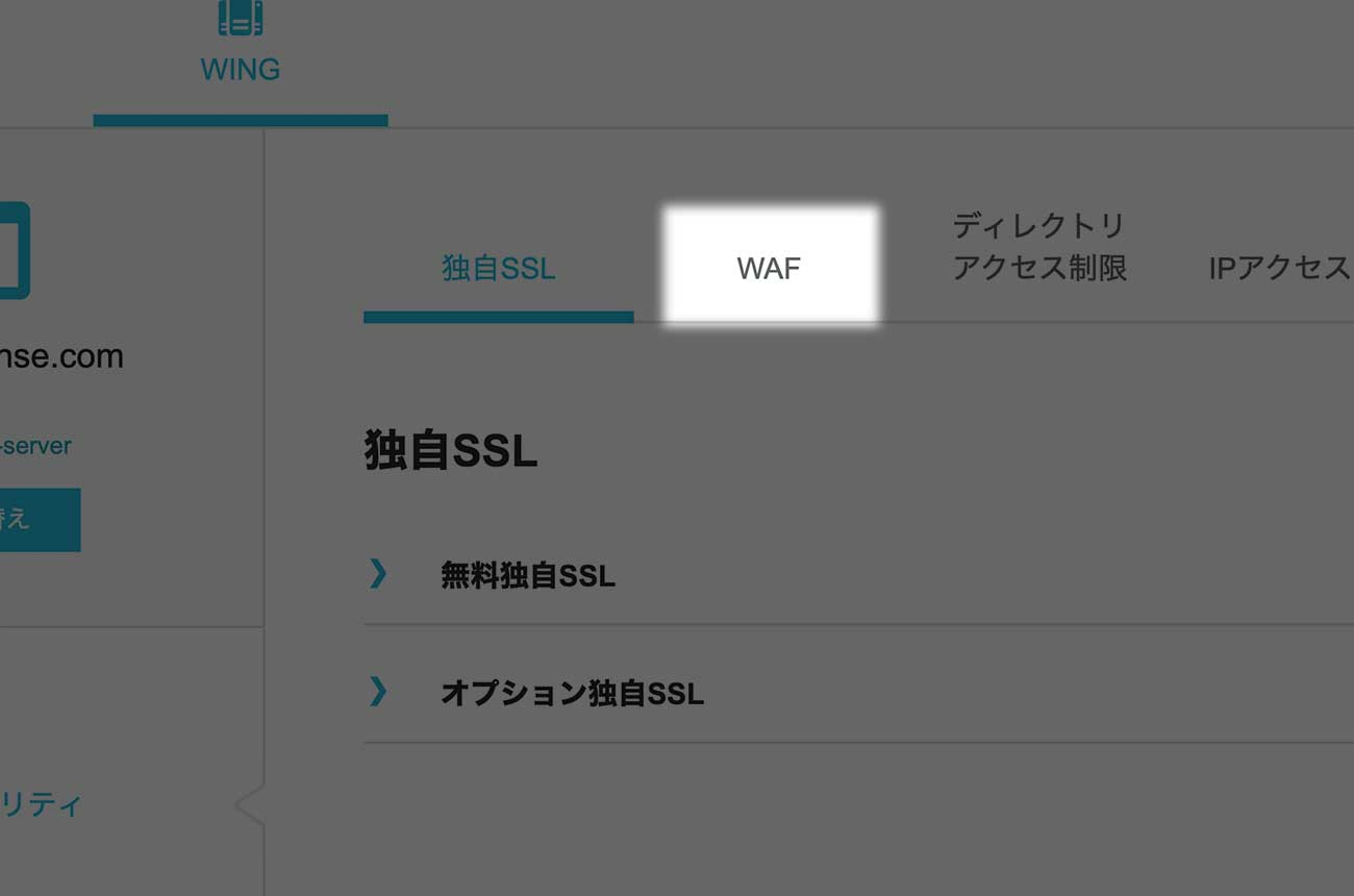 WAFというところをクリック
