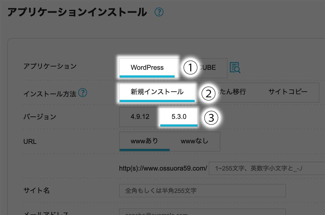 [「アプリケーション」で「WordPress」を選択 ] → [「インストール方法」で「新規インストール」を選択 ] → [「バージョン」で「5.3.0」を選択 ]