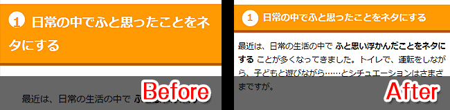 h2見出しタグ(左: BEFORE・右: AFTER)