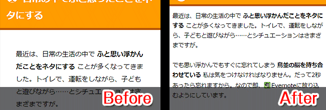 pタグ(左: BEFORE・右: AFTER)