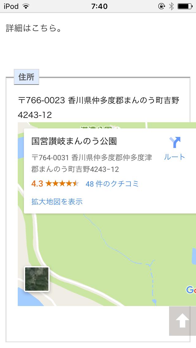 Googleマップの埋め込み地図がはみ出している