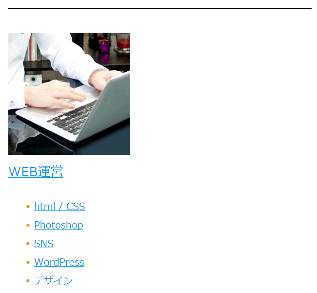 サイトマップに画像を入れるとわかりやすい