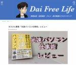 ヨスさん著者「光速パソコン仕事術」レビュー – Dai Free Life(ダイフリーライフ)