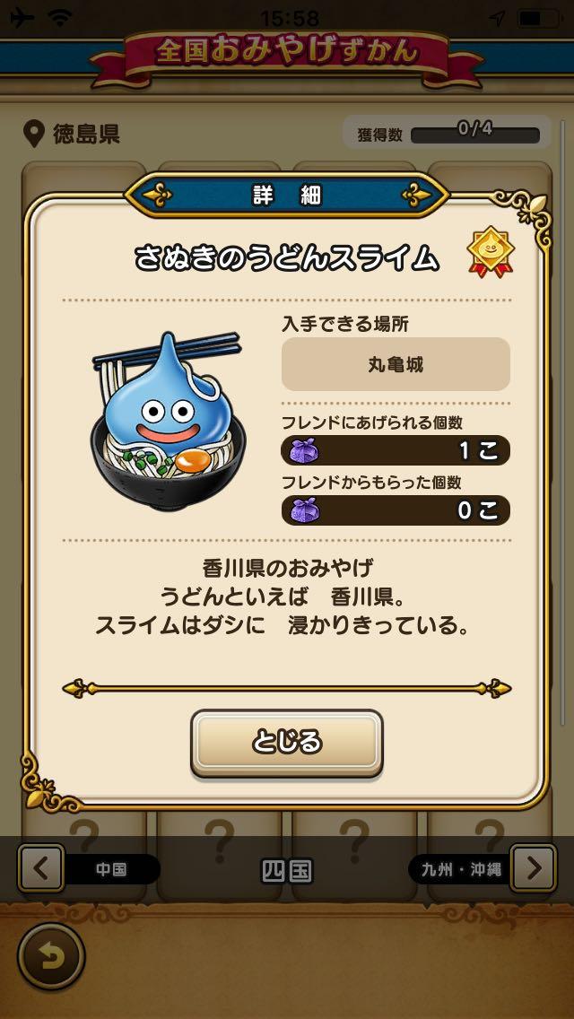 丸亀城「さぬきのうどんスライム」