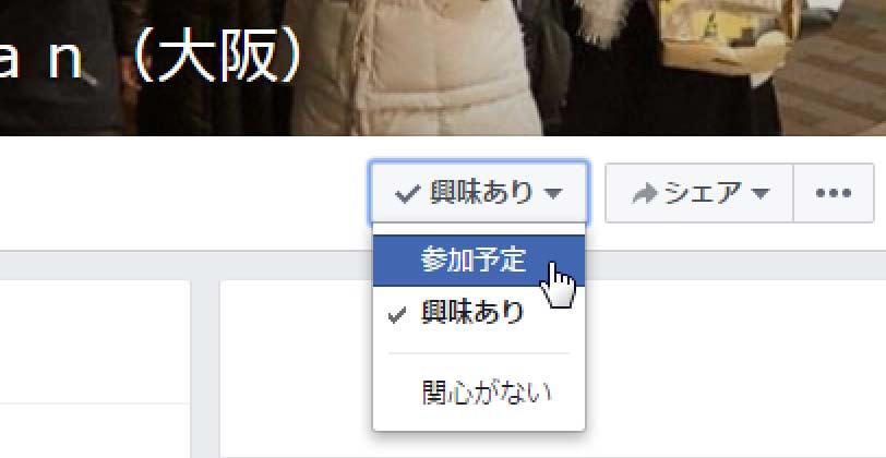 参加希望の方はFacebookページで