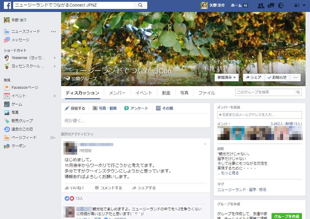 FacebookでNZのコミュニティーページを運営