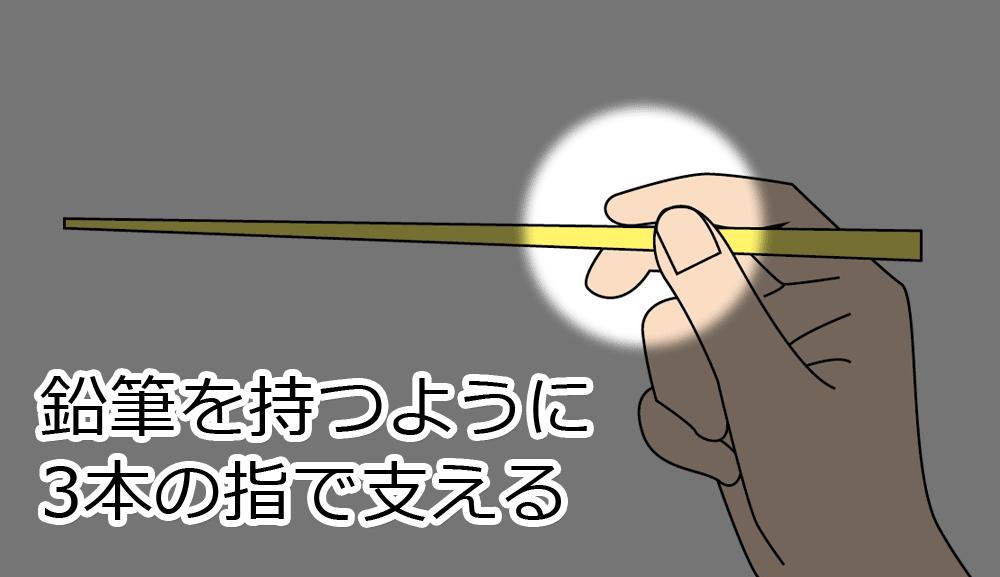 鉛筆を持つように3本の指で支える