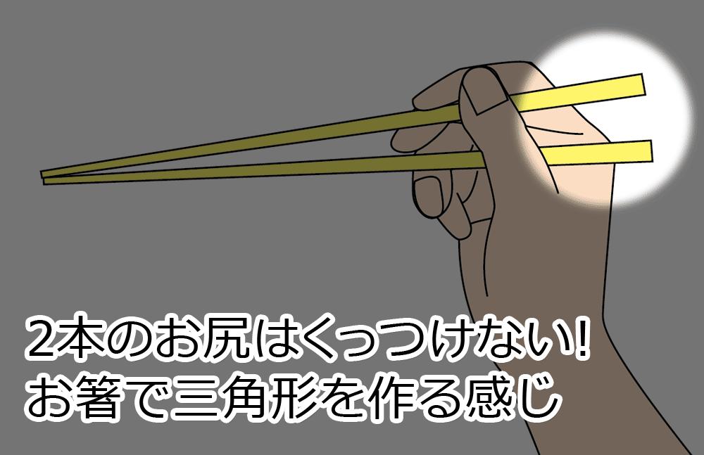 2本のお箸で三角形を作る
