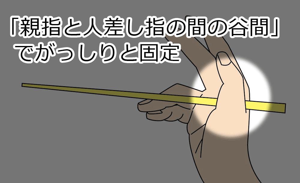 「親指と人差し指の間の谷間」でがっしり固定