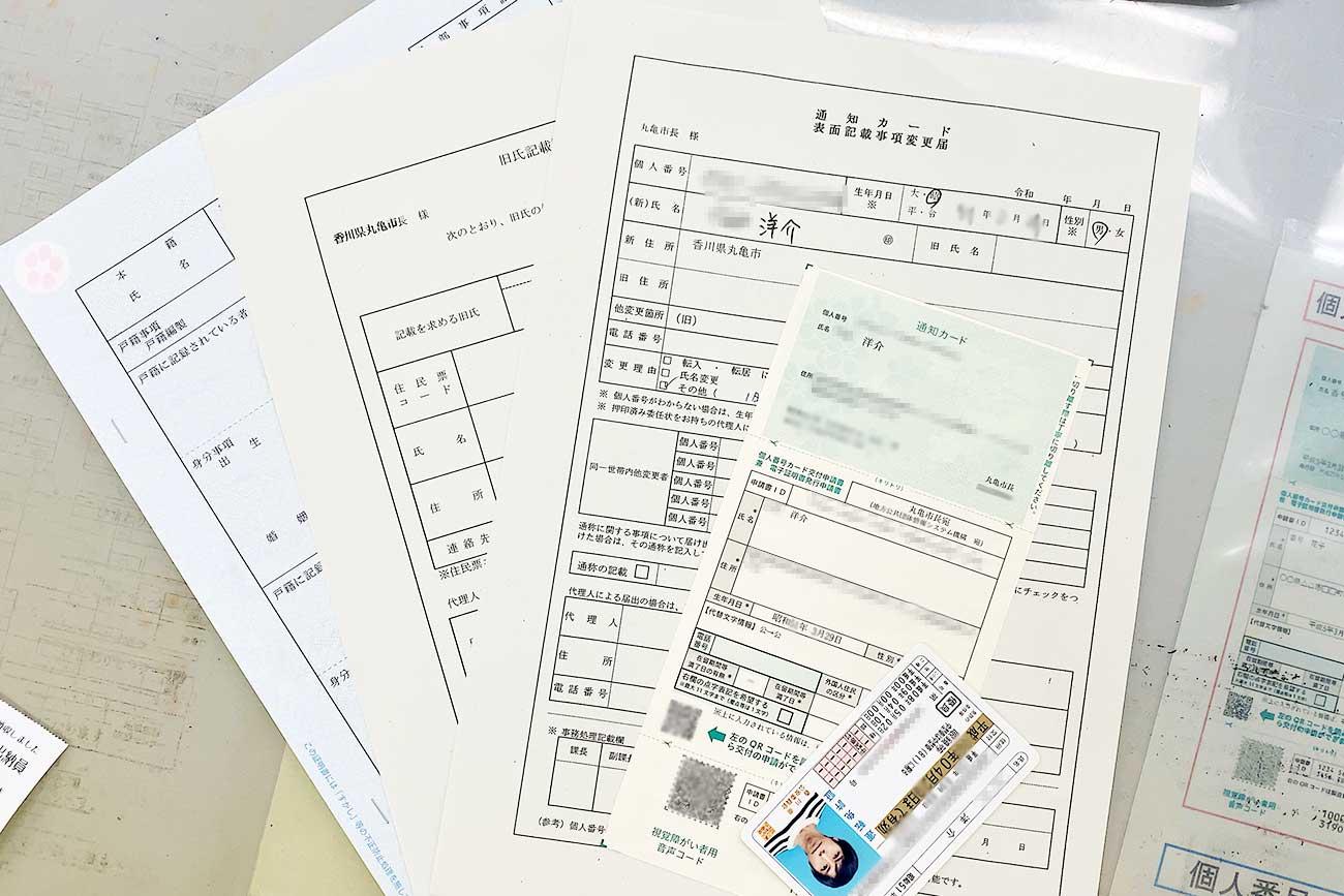 旧姓併記の申請に必要な書類