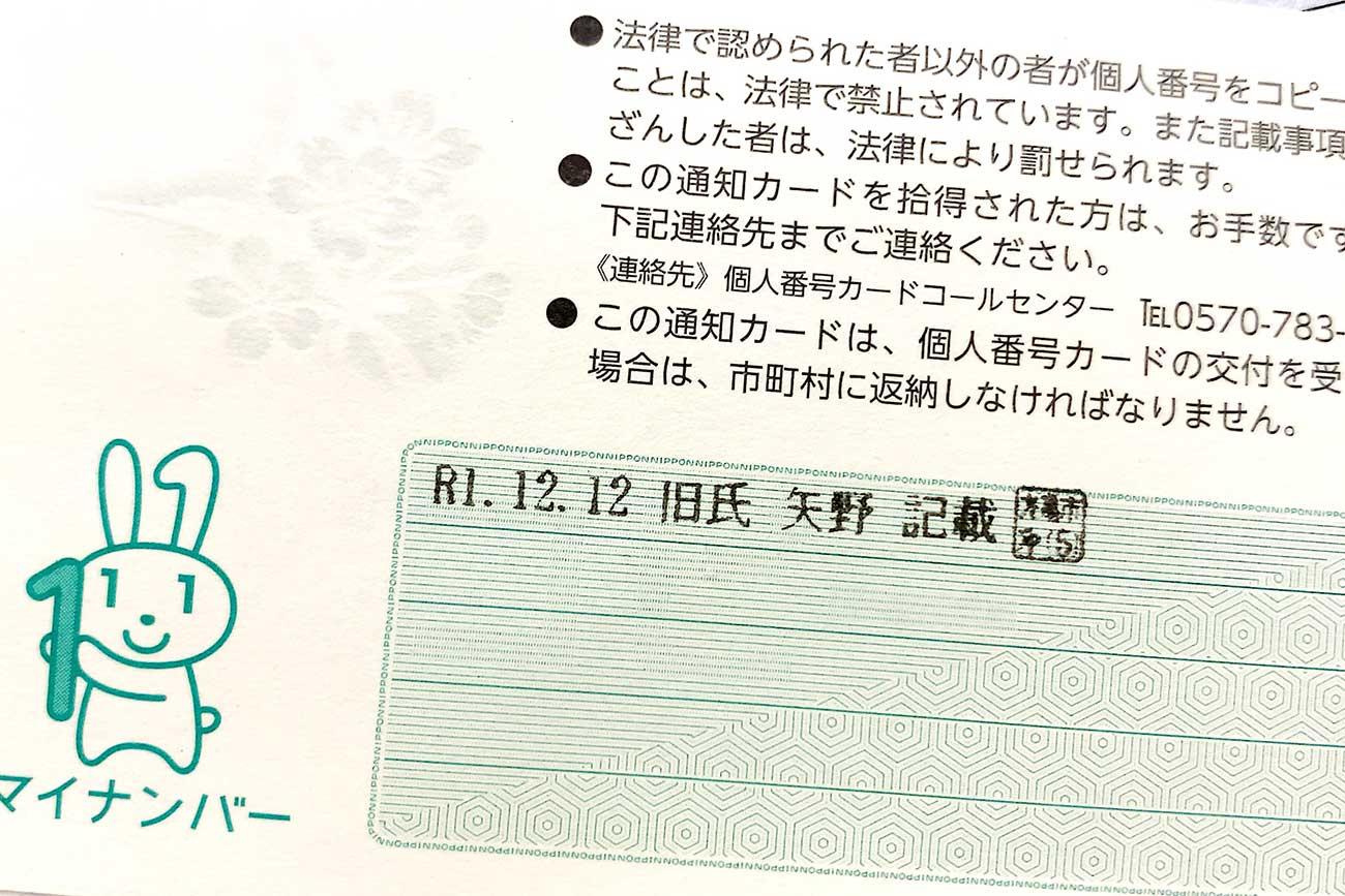 マイナンバーの通知カード上での記載
