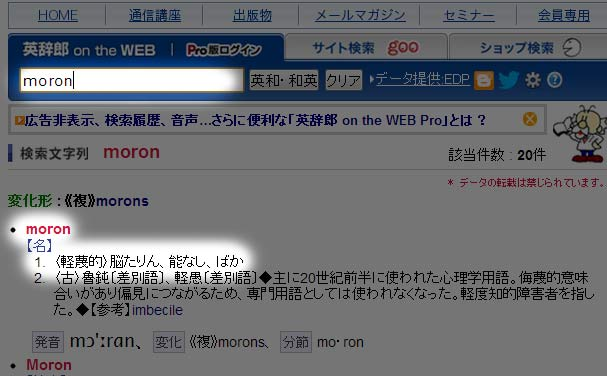 英辞郎 on the WEB