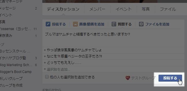 「投稿する」をクリック