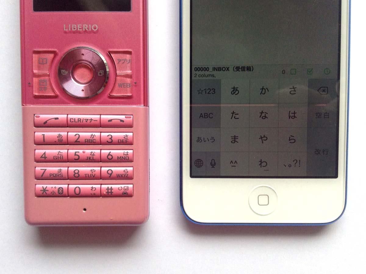左: 今までの携帯の文字入力キー・右: スマホのカナ入力のキーボード