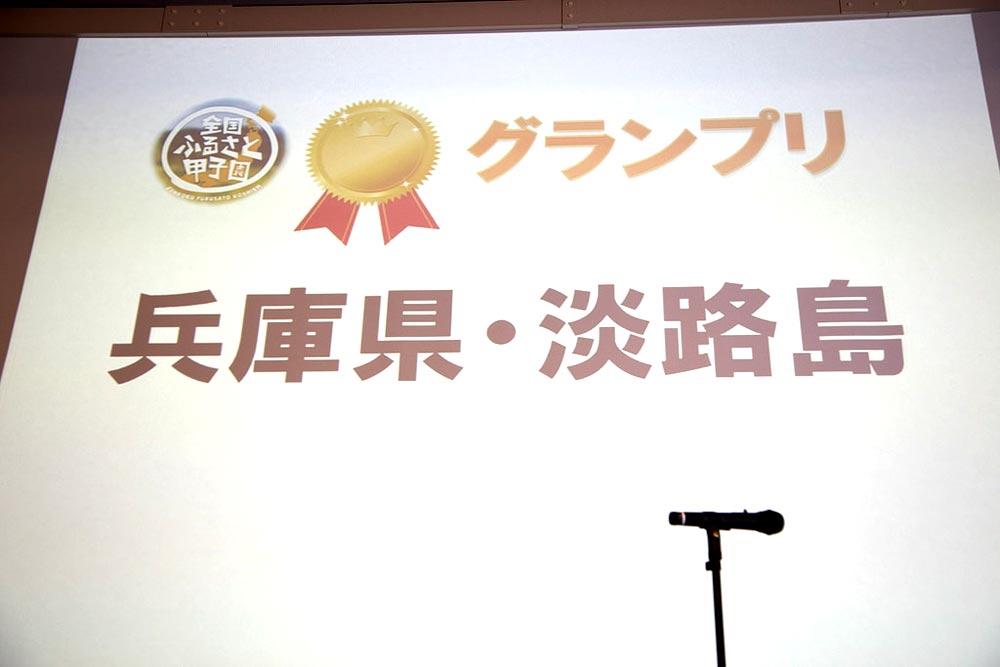 兵庫県・淡路島が優勝でした!