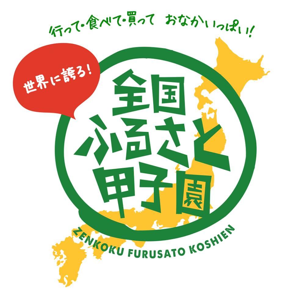 全国ふるさと甲子園のロゴ