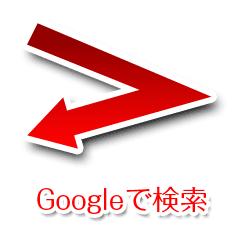 ブックマークレット「Google検索」