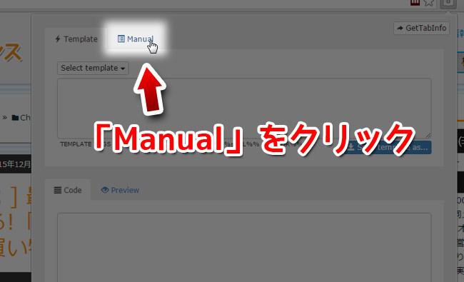 「Manual」をクリック
