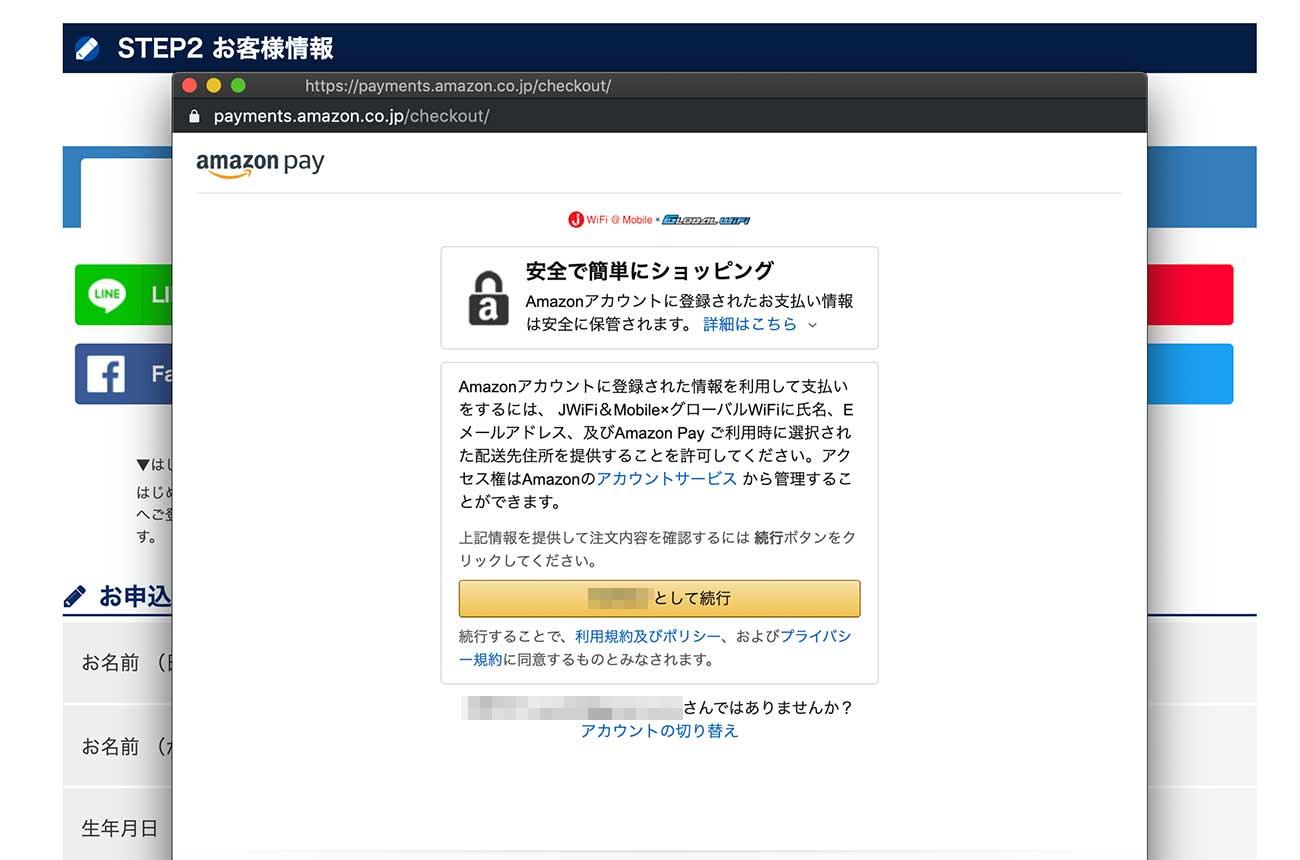Amazonでログイン