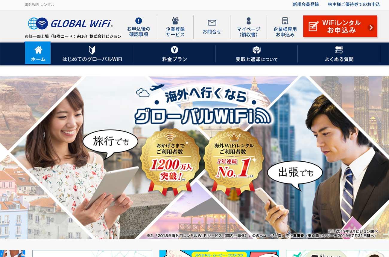 グローバルWi-Fiのトップページ