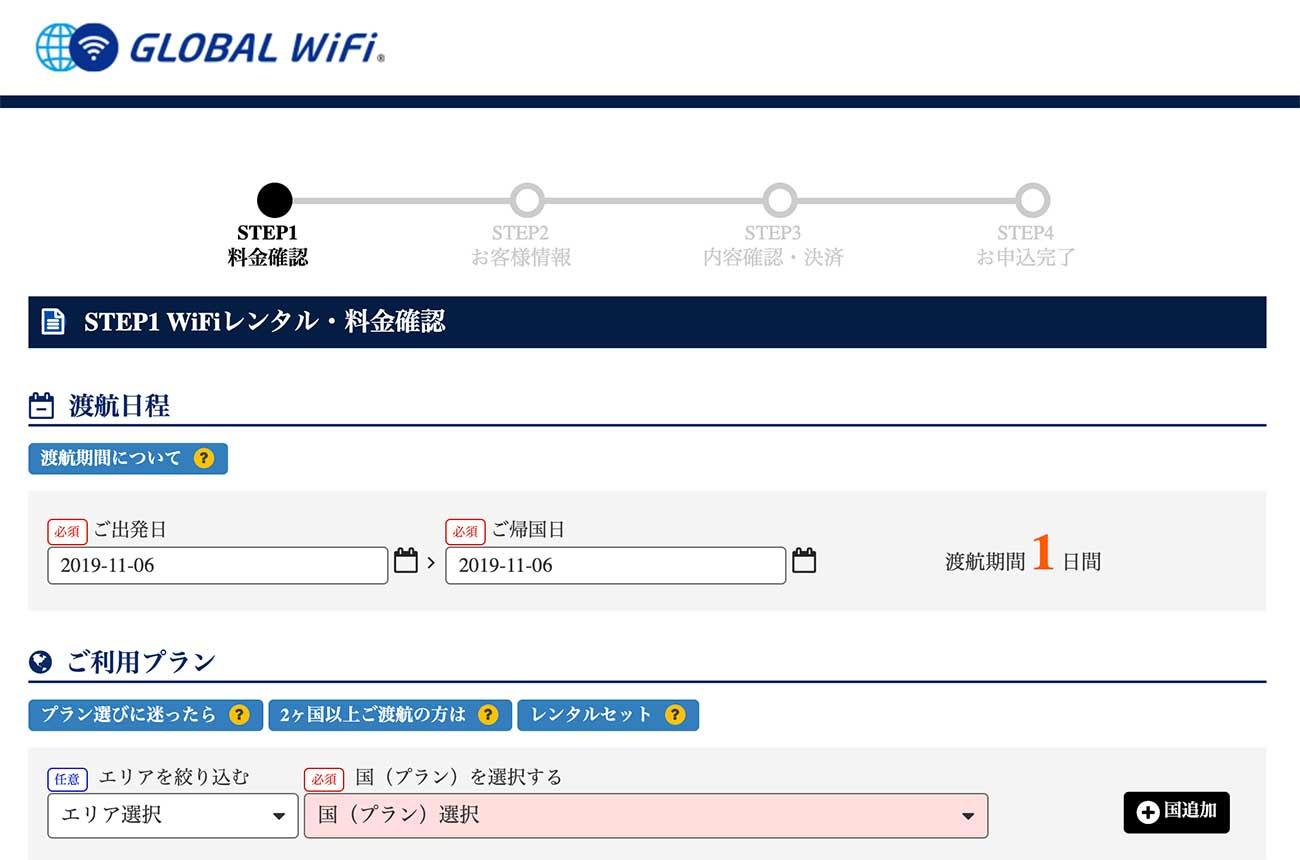 グローバルWi-Fiの契約画面