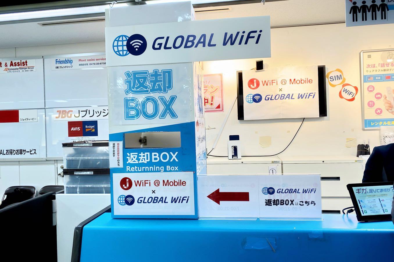 グローバルWi-Fiの返却ボックス