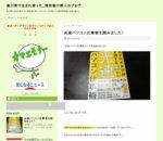 光速パソコン仕事術を読みました! | 香川県で生まれ育った、現役香川県人のブログ
