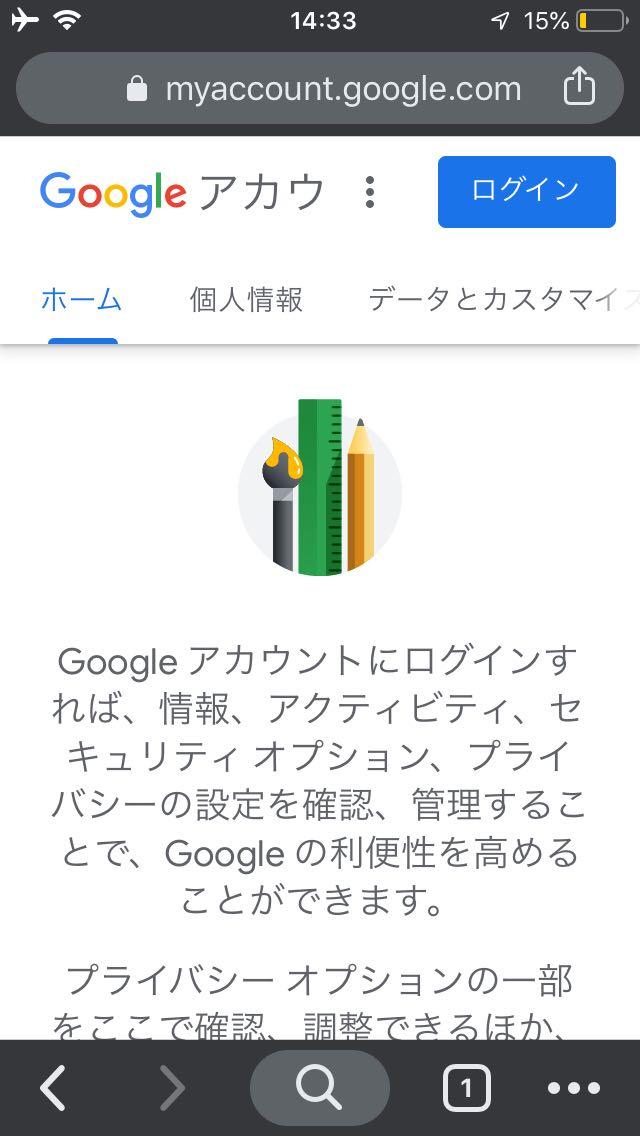 Googleアカウントのページ