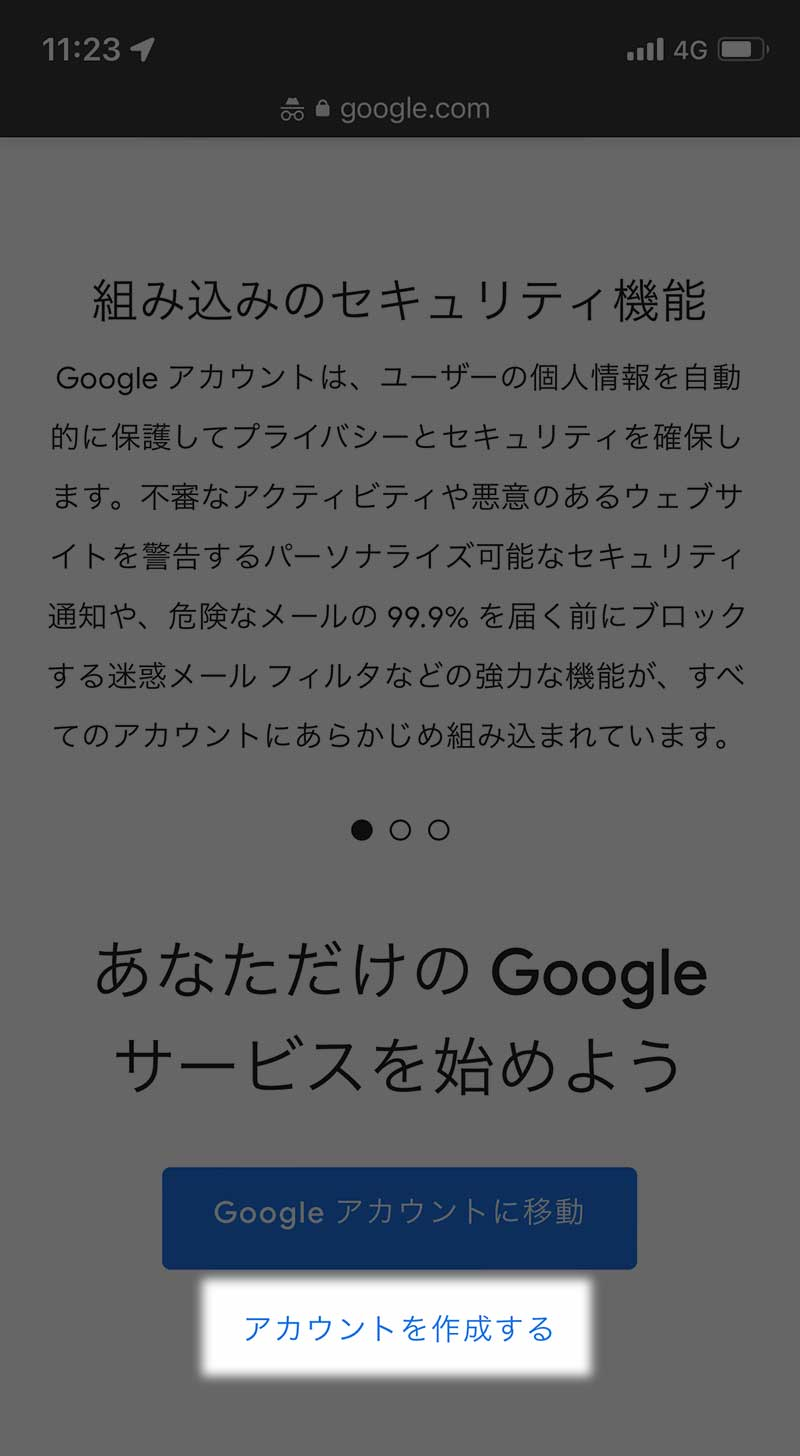 「Googleアカウントを作成」をクリック