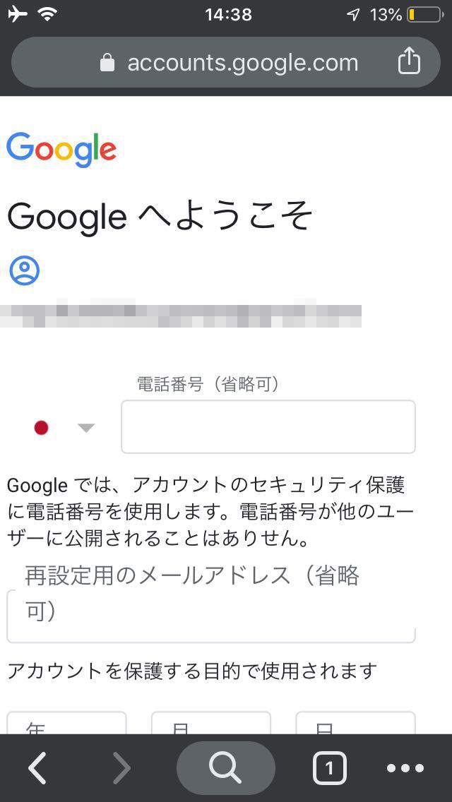 「Googleへようこそ」のページになる
