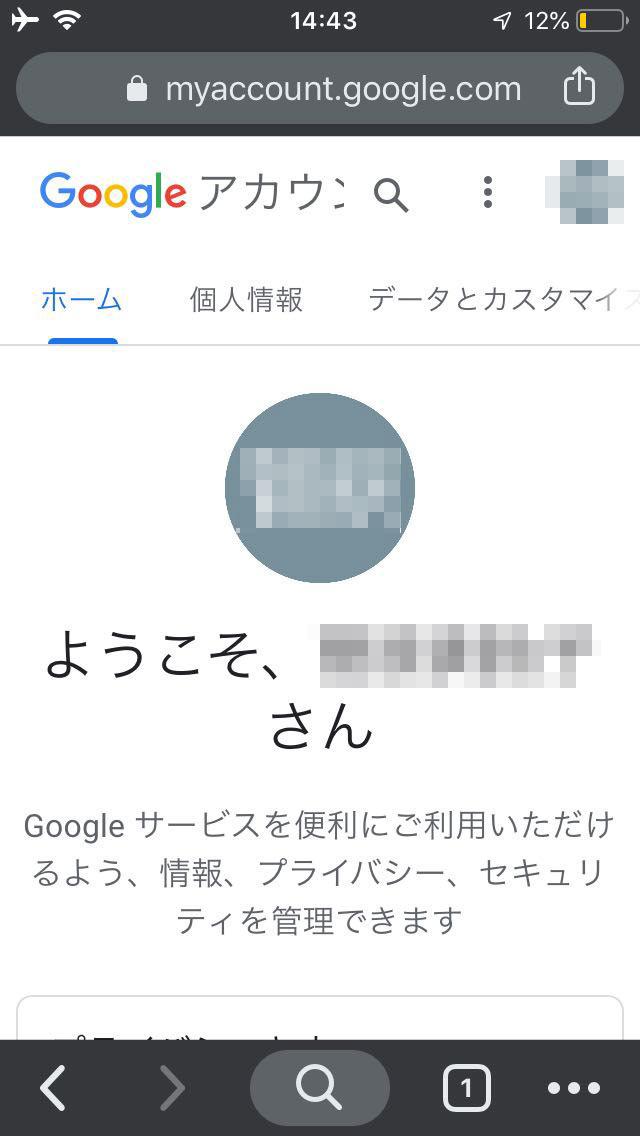 Googleアカウント作成が完了