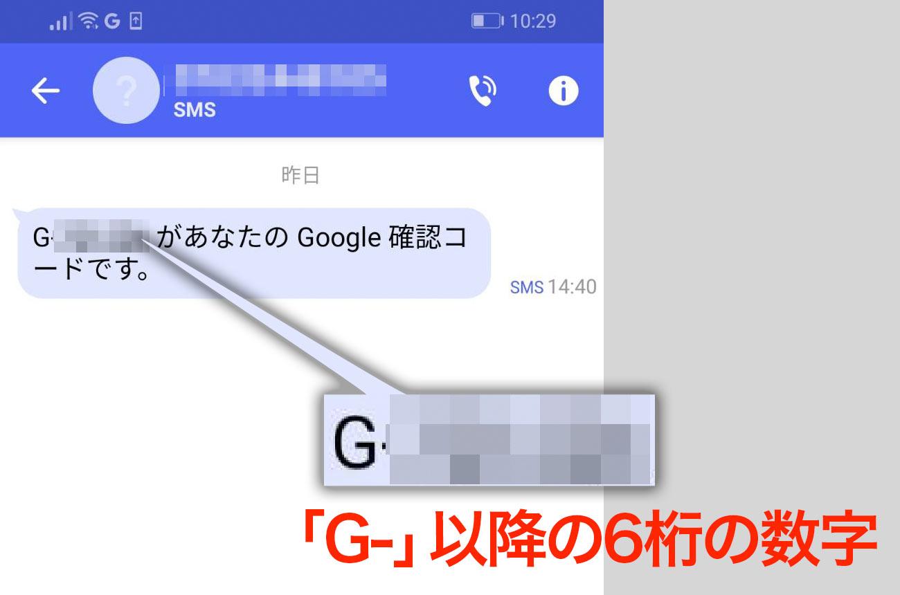 「G-」以降の6桁の数字