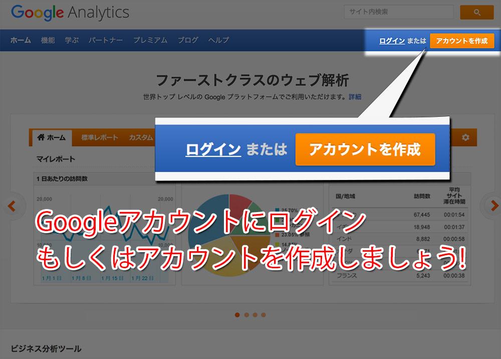 Googleアナリティクスにログイン、またはアカウントを作成