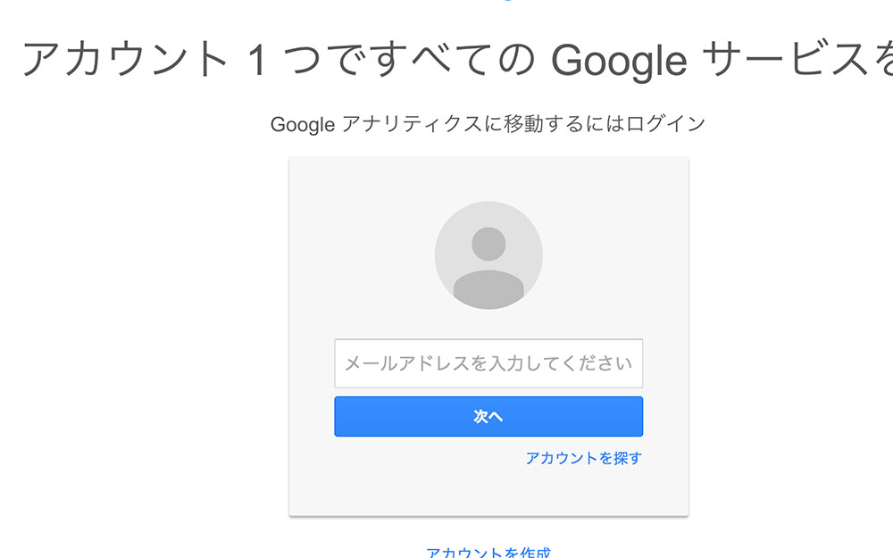 Gmailアドレスとパスワードを入力