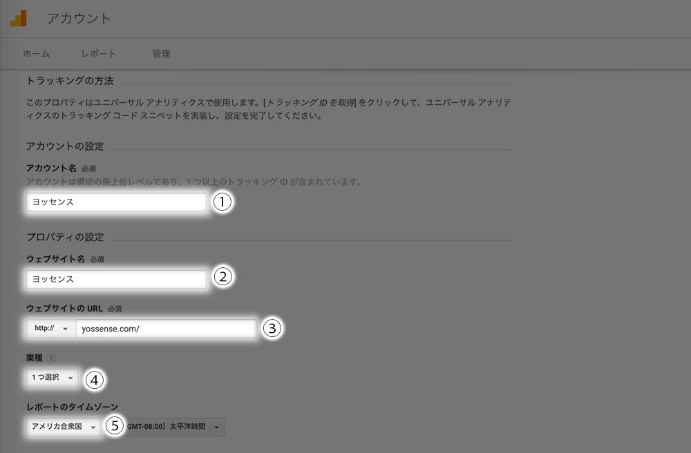 【1】アカウント名 【2】ウェブサイト名 【3】ウェブサイトのURL 【4】業種 【5】レポートのタイムゾーン
