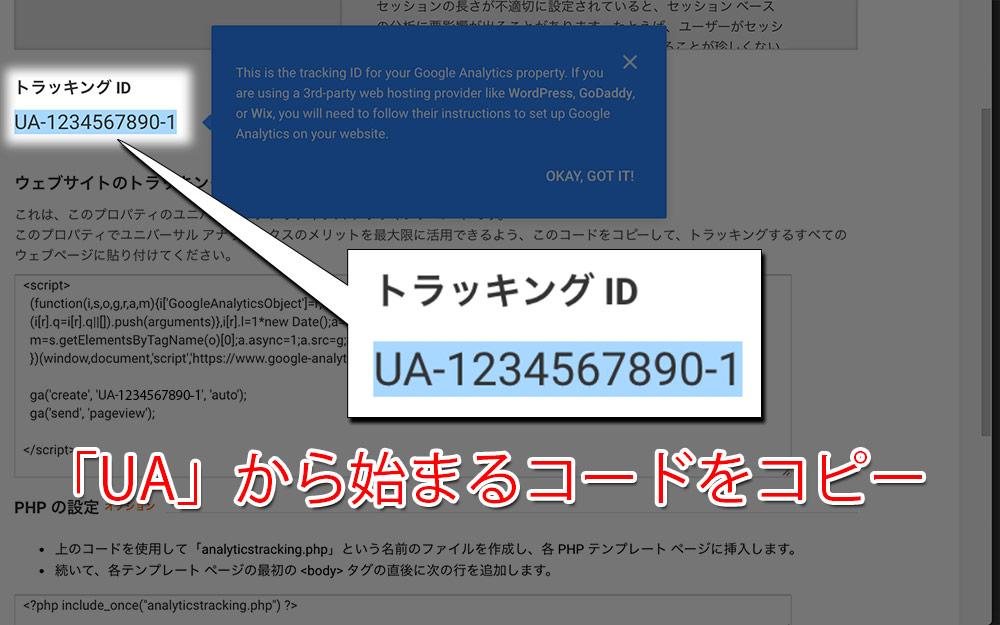 「UA」から始まるコードをコピー