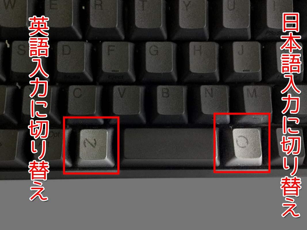 JIS配列のHHKBなら一発で英語/日本語への切り替えが!