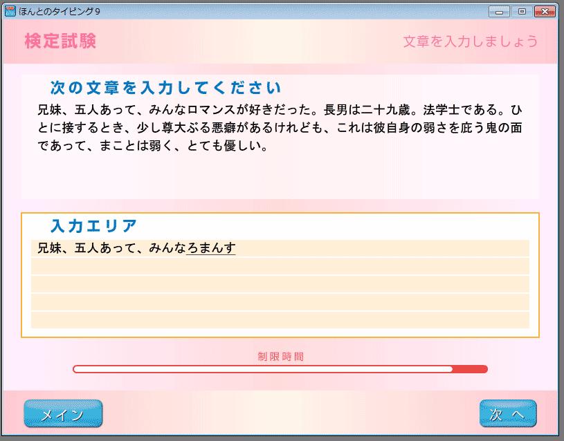 漢字変換も含めた文字入力練習