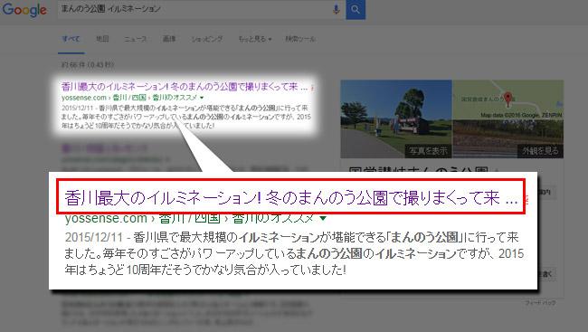 「記事タイトル」はGoogleでの検索結果としても重要